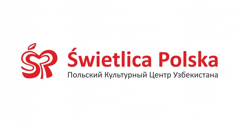 Светлица Польска в Ташкенте